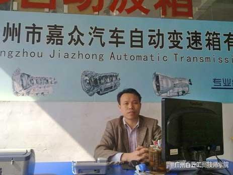 广州嘉众汽车自动变速器维修有限公司总经理 宋国华